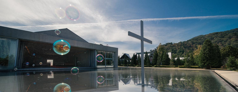 プリムローズガーデン森と水の教会