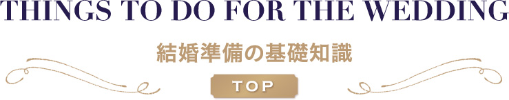 7THINGS TO DO FOR THE WEDDING 結婚準備の基礎知識 TOP